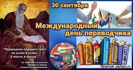 30 сентября Международный день переводчика002