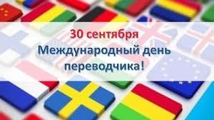 30 сентября Международный день переводчика008