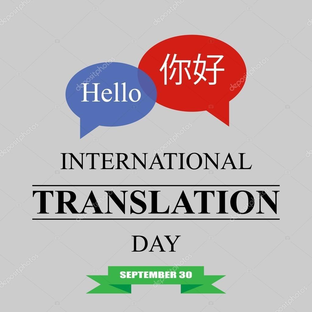 30 сентября Международный день переводчика009