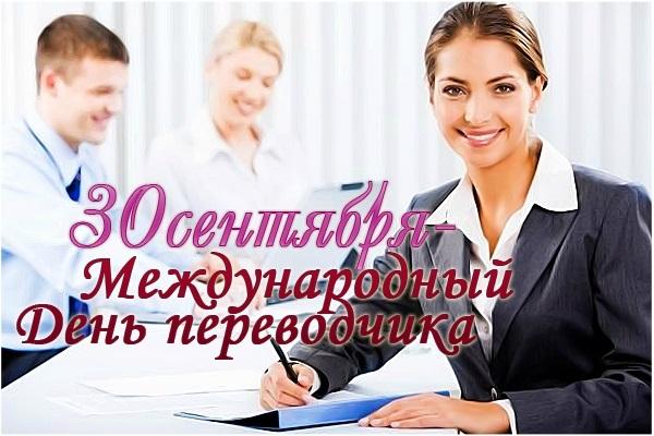 30 сентября Международный день переводчика011