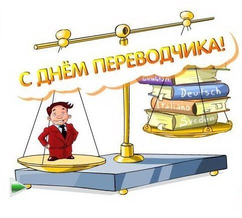 первое день переводчика в россии дата просто уверена