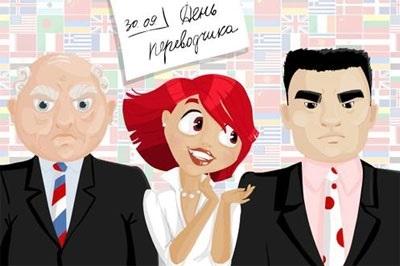 30 сентября Международный день переводчика018