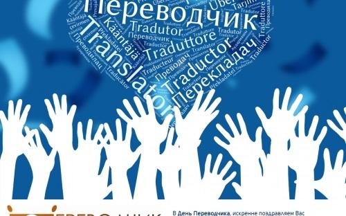 30 сентября Международный день переводчика019