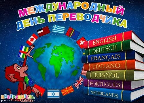 30 сентября Международный день переводчика021