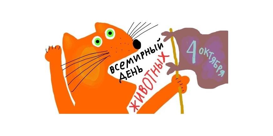4 октября Всемирный день животных006