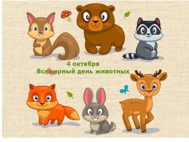 4 октября Всемирный день животных020