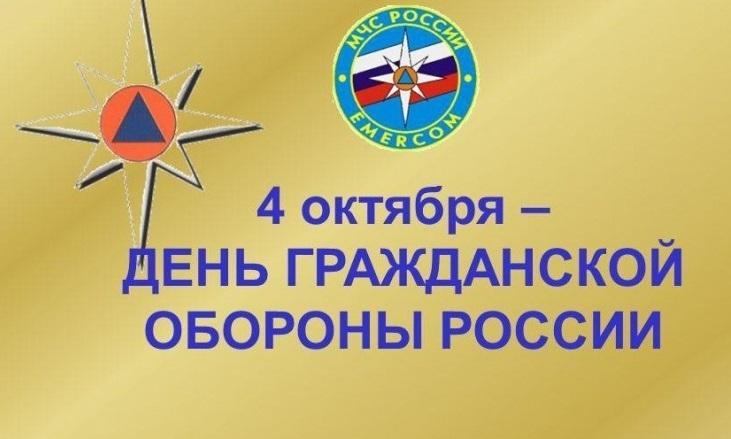 4 октября День гражданской обороны МЧС России001