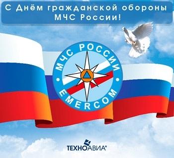 4 октября День гражданской обороны МЧС России002