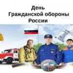 Фото на праздник 4 октября День гражданской обороны МЧС России