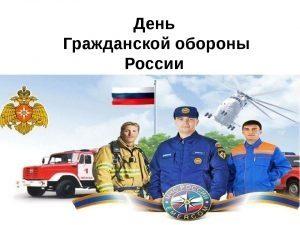 4 октября День гражданской обороны МЧС России004