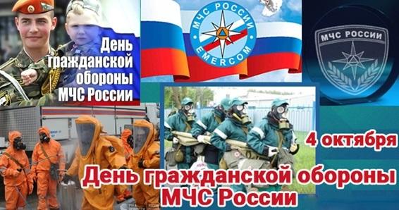 4 октября День гражданской обороны МЧС России005