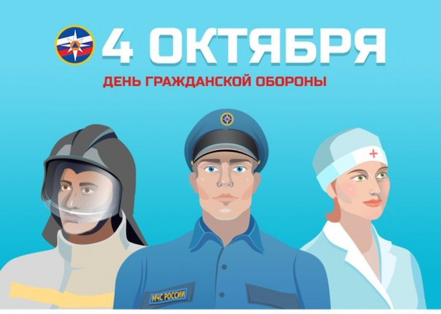 4 октября День гражданской обороны МЧС России006