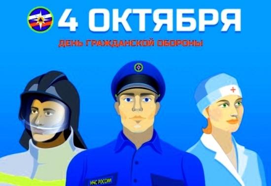 4 октября День гражданской обороны МЧС России007
