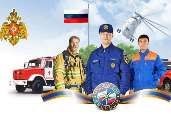4 октября День гражданской обороны МЧС России010