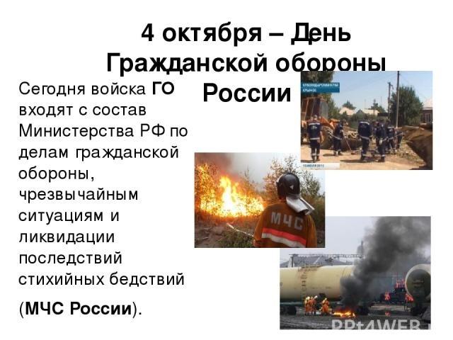 4 октября День гражданской обороны МЧС России012