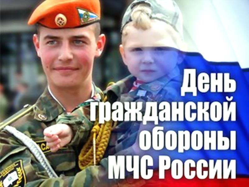 4 октября День гражданской обороны МЧС России013
