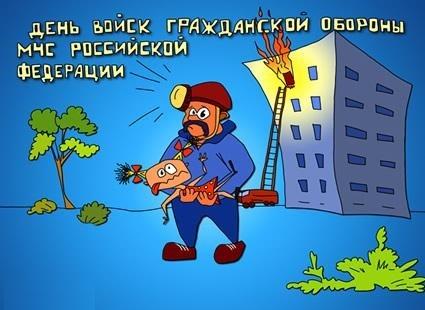 4 октября День гражданской обороны МЧС России014