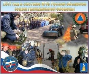 4 октября День гражданской обороны МЧС России015