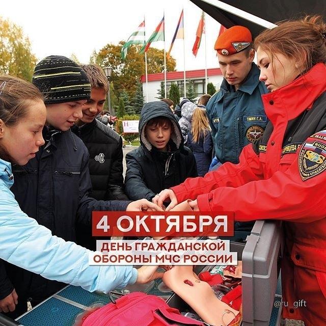 4 октября День гражданской обороны МЧС России016