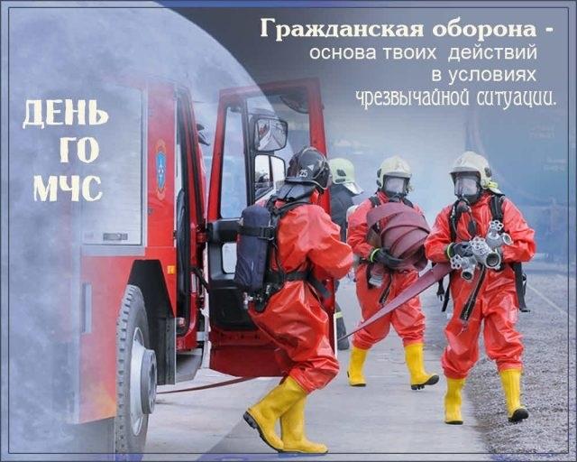 4 октября День гражданской обороны МЧС России017