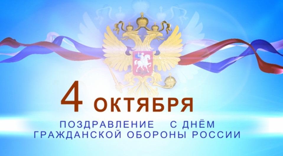 4 октября День гражданской обороны МЧС России018