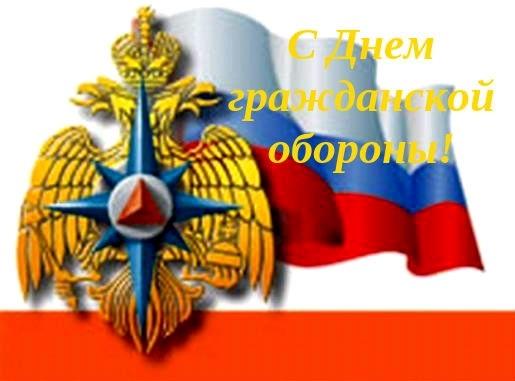 4 октября День гражданской обороны МЧС России020