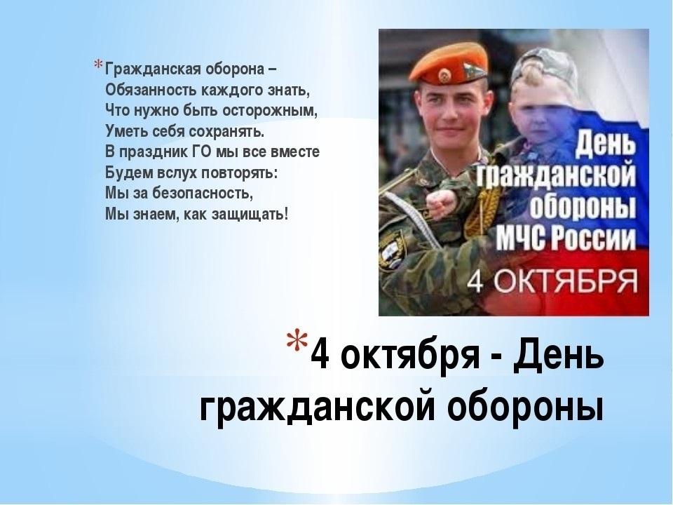 4 октября День гражданской обороны МЧС России021
