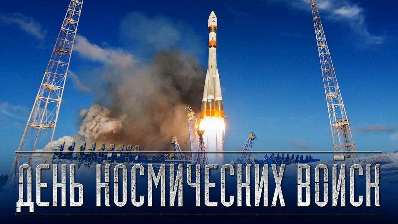 4 октября День космических войск России001