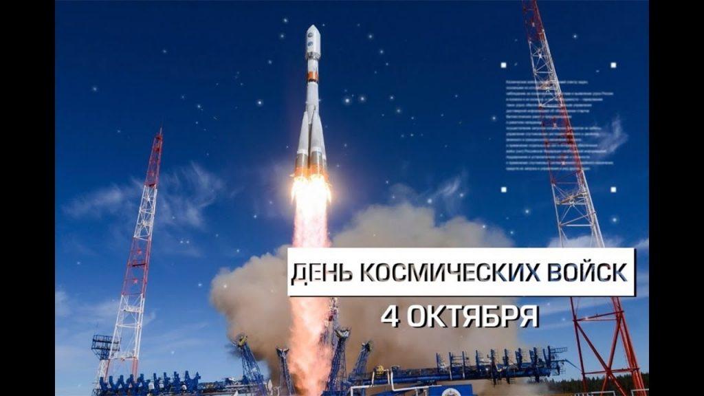 4 октября День космических войск России002