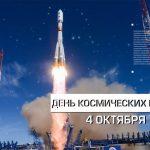 Фото на праздник 4 октября День космических войск России