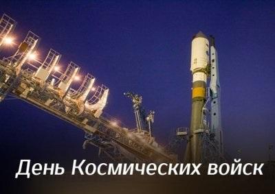 4 октября День космических войск России005
