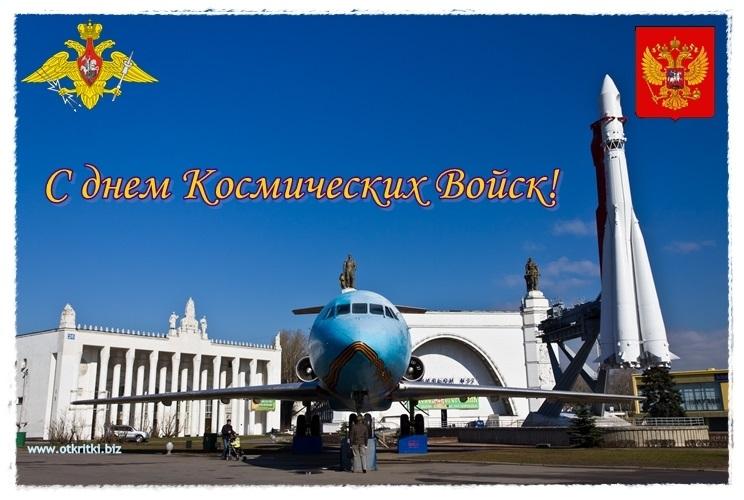 4 октября День космических войск России007