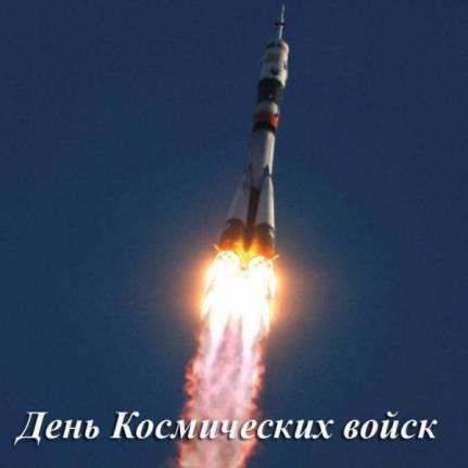 4 октября День космических войск России008