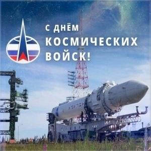 4 октября День космических войск России011