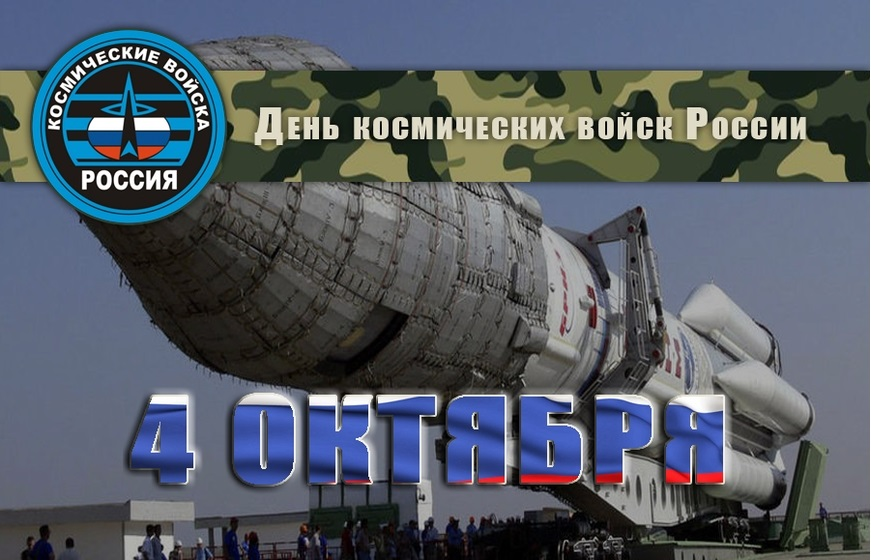 4 октября День космических войск России012