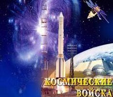 4 октября День космических войск России013