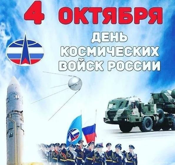 4 октября День космических войск России016