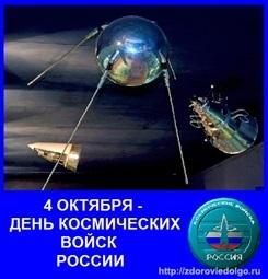 4 октября День космических войск России017