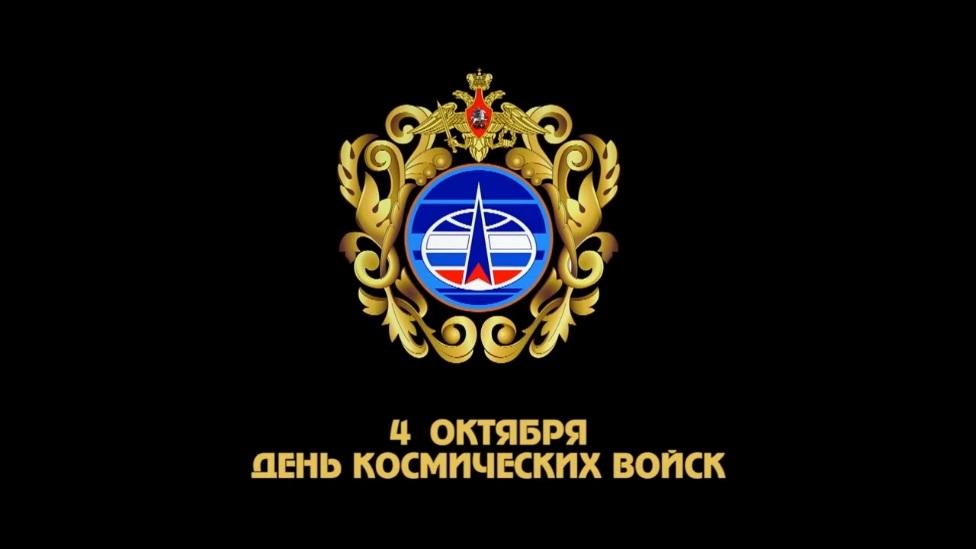 4 октября День космических войск России018