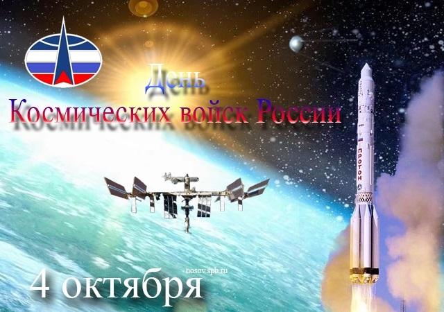 4 октября День космических войск России020
