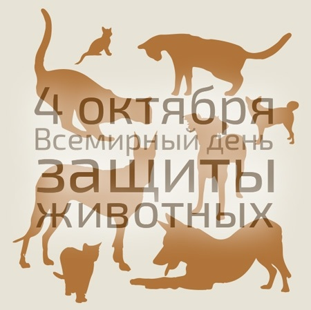 4 октября день защиты животных картинки012