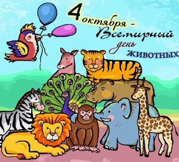 4 октября день защиты животных картинки016