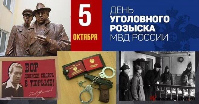 5 октября День работников уголовного розыска002