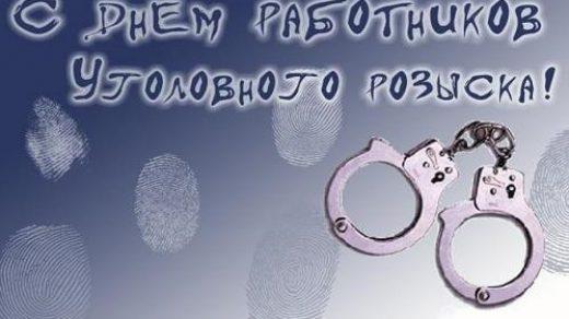5 октября День работников уголовного розыска003
