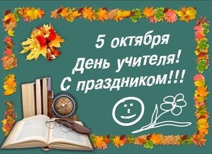5 октября День учителя001