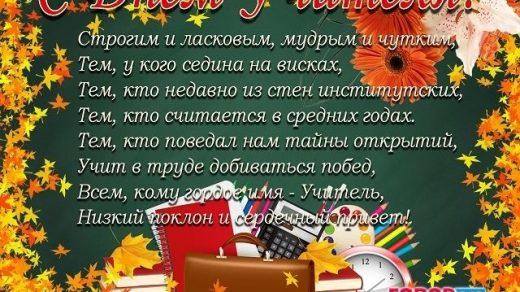 5 октября День учителя003