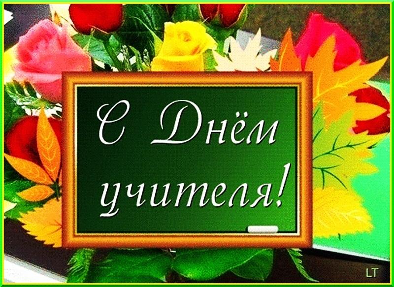 5 октября День учителя007