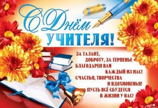 5 октября День учителя008