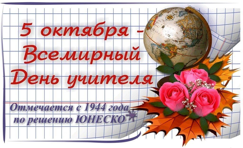5 октября День учителя011