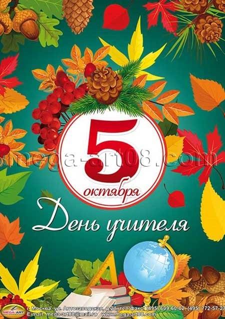 5 октября День учителя014